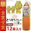 とうもろこしのひげ茶 とうもろこし茶 韓国 1500ml×12本 コーン茶 ペットボトル アイリスオーヤマ カロリーゼロ カフェインゼロ