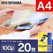 ラミネートフィルム A4サイズ ラミネーター A4 100マイクロメートル LZ-A420 (20枚入り) アイリスオーヤマ