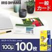 ラミネートフィルム 一般カードサイズ 100マイクロメートル LZ-IC100 (100枚入り) アイリスオーヤマ