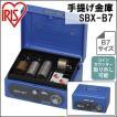 手提げ金庫 (B7サイズ) SBX-B7 ブルー(金庫 小型/アイリスオーヤマ)