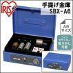 手提げ金庫(A6サイズ) SBX-A6 ブルー(金庫 小型/アイリスオーヤマ)