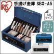 手提げ金庫(A5サイズ)SBX-A5 ブルー・グレー(金庫 小型/アイリスオーヤマ)