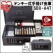 テンキー式手提げ金庫(A4サイズ) SBX-A4Tダークブルー(金庫 テンキー 小型/アイリスオーヤマ)