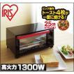 オーブントースター 4枚 おしゃれ コンパクト オーブントースター 1300W TVE-134C アイリスオーヤマ