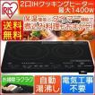 IH コンロ IHクッキングヒーター 2口 IHC-W2-B ブラック アイリスオーヤマ(あすつく)