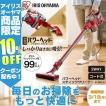 掃除機 ヘッド サイクロン ハンディ パワー スティッククリーナー スティック掃除機 IC-SM1-R アイリスオーヤマ 強力 吸引:予約品