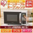 タイムセール!電子レンジ オーブンレンジ シンプル ターンテーブル トースト 調理器具 EMO6013-W アイリスオーヤマ 一人暮らし