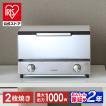トースター アイリスオーヤマ オーブントースター コンパクト おしゃれ 火力調節可能 ミラーオーブントースター 横型 MOT-011 2枚 トレー