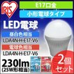 LED電球 E17 昼白色相当 電球色相当 在庫限り 同色2個セット アイリスオーヤマ LDA4N-H-E17-V6×2・LDA4L-H-E17-V6×2 限定数量超特価