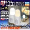 センサーライト 屋内 乾電池式 人感 防犯 スタンドタイプ BSL40SN-W・BSL40SL-W アイリスオーヤマ LED 乾電池付き
