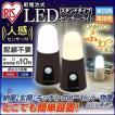 センサーライト LED 乾電池 人感 電池付き 乾電池式屋内センサーライト スタンドタイプ BSL40SN-M・BSL40SL-M アイリスオーヤマ 玄関灯