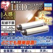 センサーライト 屋内 乾電池式 人感 防犯 ウォールタイプ BSL40WN-M・BSL40WL-M アイリスオーヤマ 玄関灯 LED 乾電池付き
