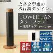 扇風機 タワーファン アイリスオーヤマ スリム スタイリッシュ タワー型扇風機 タワー扇風機 木目調タイプ TWF-C71M  おしゃれ (あすつく)
