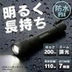 懐中電灯 LED アイリスオーヤマ 200lm ハンディライト ズーム機能 電池 強力 最強 防災 ledハンディライト ハンドライト アウトドア LWK-200Z (あすつく)