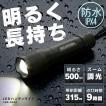 懐中電灯 LED アイリスオーヤマ 600lm ハンディライト ズーム機能 電池 強力 最強 防災 ledハンディライト ハンドライト アウトドア LWK-500Z (あすつく)