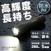 懐中電灯 LED アイリスオーヤマ 1300lm ハンディライト ズーム機能 電池 強力 最強 防災 ledハンディライト ハンドライト アウトドア LWK-1300Z (あすつく)