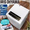 洗濯機 5kg アイリスオーヤマ 新品 設置 一人暮らし 全自動洗濯機 新生活 えりそでクリップボード付き IAW-T501  タイムセール!