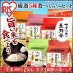 ギフト米お試し食べくらべセットアイリスの生鮮米5種厳選米食べ比べ1.8kg×5袋お米アイリスオーヤマお歳暮お礼