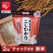 米 お米 美味しい 低温製法米 新潟県産こしひかり チャック付き 2kg アイリスオーヤマ