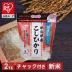 米 お米 美味しい 低温製法米 無洗米 新潟県産こしひかり チャック付き 2kg アイリスオーヤマ