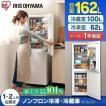 冷蔵庫 162L 2ドア アイリスオーヤマ 新品 新生活 ノンフロン冷凍冷蔵庫 ホワイト 白物家電 大容量 AF162-W  タイムセール!