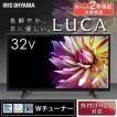 テレビ 32インチ アイリスオーヤマ 32型 液晶テレビ ハイビジョン LUCA  LT-32A320  タイムセール! :予約品