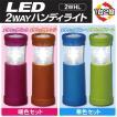 懐中電灯 LED 強力 ランタン 防災用品 地震対策 2WAYハンディライト 2色セット 2WHL アイリスオーヤマ