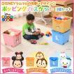 ディズニーツムツム ポッピングバスケット 3個セット PGB-32×3 アイリスオーヤマ おもちゃ箱 おもちゃ入れ キッズ 子供