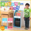 ラック ポッピングラック 収納ボックス 収納ケース キッズ 子供 おもちゃ PGR-3580 全2色 アイリスオーヤマ