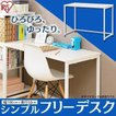 机 おしゃれ 安い 収納 シンプル デスク 棚 ラック 本...