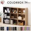 カラーボックス CBボックス 3段 CX-3 アイリスオーヤマ 収納家具 収納棚 収納ラック 本棚 おしゃれ 限定数量超特価