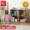 カラーボックス CBボックス 2段 CX-2 アイリスオーヤマ 収納家具 収納棚 収納ラック 本棚 おしゃれ 限定数量超特価
