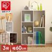 カラーボックス CBボックス 2列 3段+2段 CX-23C アイリスオーヤマ 収納家具 収納棚 収納ラック 本棚 おしゃれ 在庫限り