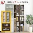 ラック 収納 本棚 書棚 オープンラック ディスプレイラック 文庫 スペースユニット 3段 アイリスオーヤマ(あすつく)