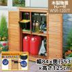物置 収納庫 屋外 おしゃれ 木目調 屋外収納 アイリスオーヤマ 木製 大型 トレー付き