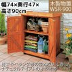 物置 収納庫 屋外 おしゃれ 木目調 屋外収納 アイリスオーヤマ 木製 小