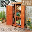 物置 収納庫 屋外 おしゃれ 木目調 屋外収納 アイリスオーヤマ 木製 大