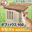 犬小屋 屋外用 ドア付 中型犬 アイリスオーヤマ