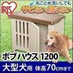 犬小屋 屋外用 ドア付 大型犬 アイリスオーヤマ