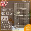 ケージ ゲージ アイリスオーヤマ キャットケージ2段 猫 数量限定