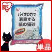 猫砂 トイレに流せる 紙 消臭 紙製 7L アイリスオーヤマ(あすつく)