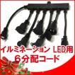 イルミネーション LED 用 6分配 コード 延長ケーブル 延長コード クリスマス 連結 追加 可能 防滴 仕様 装飾 【電源 コントローラー 別売り】