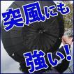 24本骨傘65cm高強度グラスファイバーフレーム雨傘番傘長傘撥水はっ水大きい傘かさカサ和傘雨梅雨風に強い丈夫着後レビューで送料無料