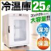 ポータブル 保冷温庫 25L 小型 冷温庫 保冷 保温 AC D...