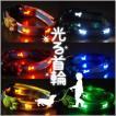 犬型に光る きらきら バンド 光る首輪 LED点灯 パターン切換 可能 夜間 散歩 キラキラバンド 首輪 愛犬 わんちゃん 事故防止 交通安全 メール便送料無料