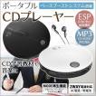 CDプレーヤー ポータブル コンパクト 本体 ACアダプター付き 音飛び防止 ポータブルCDプレイヤー 音楽プレーヤー