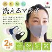 【出荷実績40万枚超】【2枚入】日本製 洗える 抗菌 UVカット 国産マスク 子供 大人 キッズ メンズ レディース カラーマスク 耳が痛くならない 小さめ 大きめ