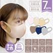 【7枚入】抗菌防臭マスク 日本製の抗菌薬 洗えるマスク 洗える 大容量 高密度 花粉対策 レディース 女性 抗菌防臭  フィット マスク Mサイズ M