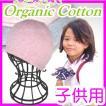 子供用 医療用帽子 キッズサイズ オーガニックコットン100% 肌に優しい柔らか素材/ダブルガーゼニット帽子ピンク