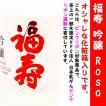 日本酒 福寿 吟醸 Rosa 720ml 専用化粧箱付 (ふくじゅ) ピンクリボン対象商品です